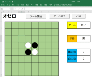 Excelでゲームをつくろう! ~オセロ~(操作編)【Excel vba】