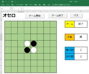 【Excel vba でオセロ】キーボード入力から「石(画像)」を置く方法