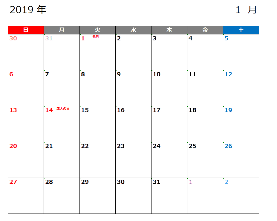 Excel で2019年度用カレンダーを簡単に作る方法(新年度、祝日に対応可)