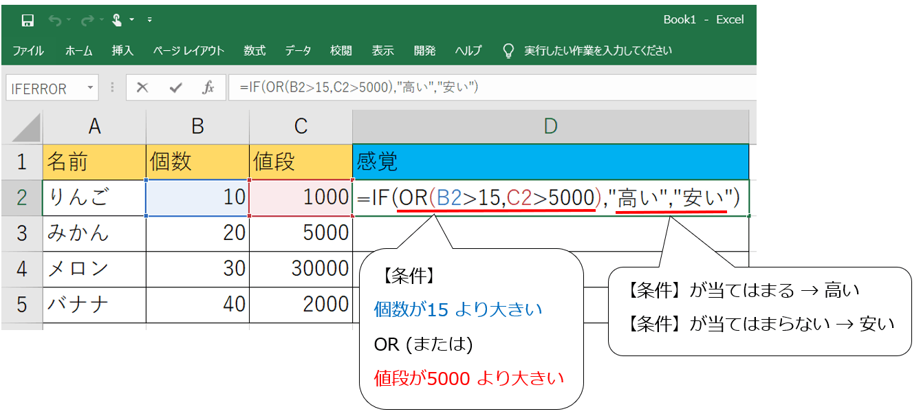 Excel 関数 if
