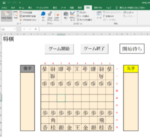 Excelでゲームをつくろう! ~将棋~(操作編)【Excel vba】
