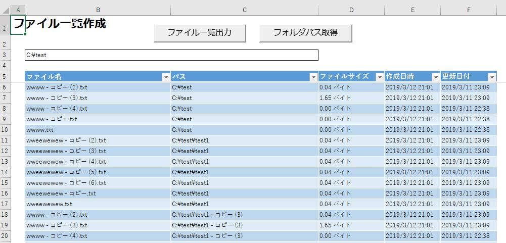 【Excel Vba】サブディレクトリを含むファイル一覧を取得するマクロ