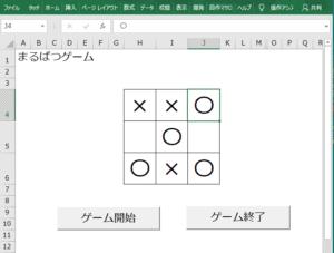 エクセルで遊べる「まるばつゲーム」の作り方【Vba ゲーム】