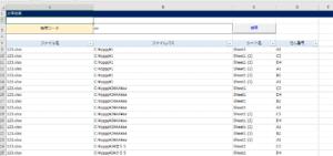 サブフォルダ含むすべてのフォルダの Excel を文字検索するマクロ!