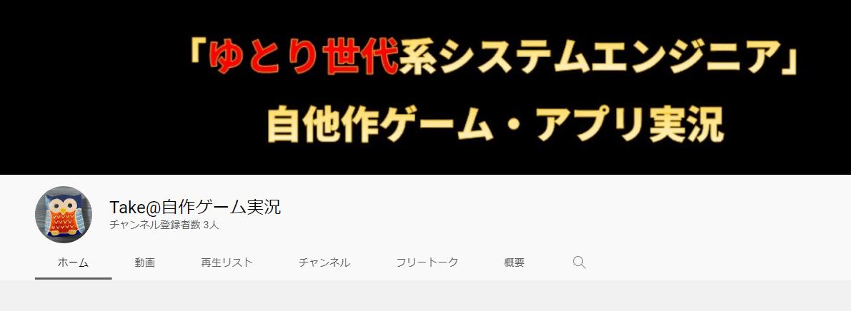 30歳になって令和からIT系ブロガー → YouTuber をはじめてみました!